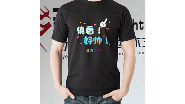 个性定制T恤应该选择什么样的平台?