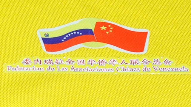 委内瑞拉全国华侨华人联合总会—高档polo衫定做