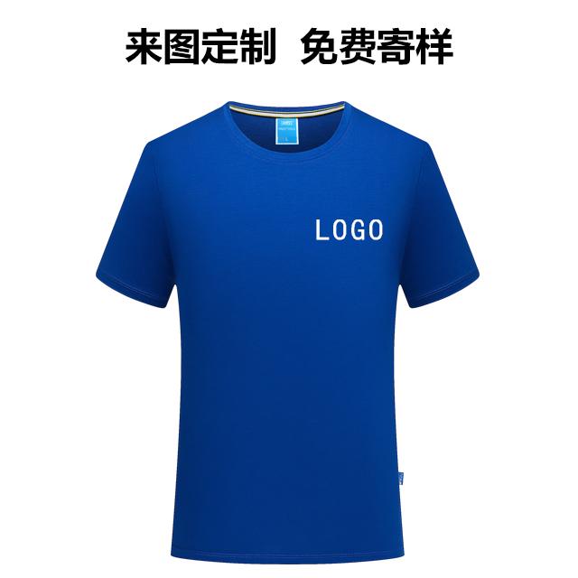 定做纯棉短袖t恤广告衫文化衫班服定制