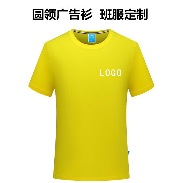 纯棉圆领T恤广告文化衫印字logo定制